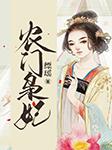 农门枭妃-缥瑶-思予晴
