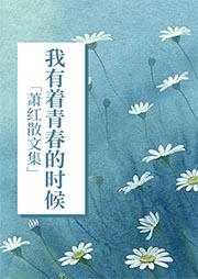 萧红散文集:我有着青春的时候-萧红-安然..