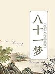 八十一梦(张恨水作品典藏)-张恨水-臧汝德