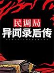 民调局异闻录后传-耳东水寿-谷仓