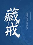 藏戒-诸葛宇聪-老船长