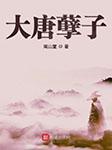 大唐孽子-南山堂-江山max