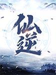 仙逆-耳根-朱宇