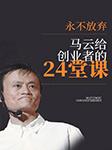 永不放弃:马云给创业者的24堂课-成杰-吕薇