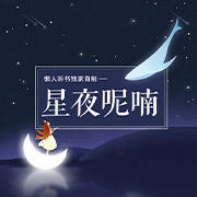 星夜呢喃-懒人电台-懒人电台主播团-佚名