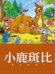 小鹿斑比丨中文分级阅读K4-费利克斯·萨尔腾[奥]-二小姐