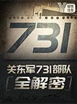 关东军731部队全解密 张艺谋电影《悬崖之上》历史背景-京西小旋风-娱悦佳音,播音京西小旋风
