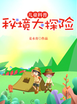秘境大探险:揭秘离奇事件-姜永育-一木