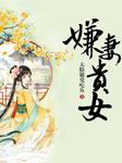 嫌妻贵女(多人精品广播剧)-崔英-肜受,播音泽瑾