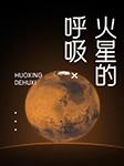 火星的呼吸-杨静南-动之以情