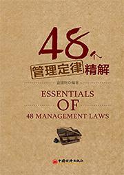 48个管理定律精解-袁建财-主播云凯