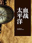 血战太平洋-赵云峰-郑重