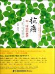 抗癌:第一时间的抉择-徐小伶,张海鹰-晏积瑄,徐平
