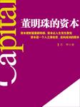 董明珠的资本-苏琴-天下书盟精品图书