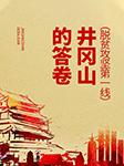 井冈山的答卷(脱贫攻坚第一线)-凌翼-江西人民出版社书声朗