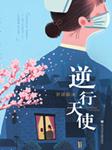 逆行天使(疫情下的平凡英雄)-许诺晨-浙江少年儿童出版社