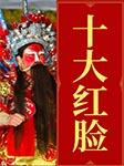 十大红脸-佚名-无名氏