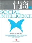 情商2:影响你一生的社交商-丹尼尔·戈尔曼-如红