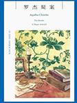 罗杰疑案(豆瓣评分9.7)-阿加莎·克里斯蒂-李野墨