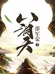 八洞天-邵军荣-邵军荣