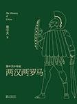 易中天中华史:两汉两罗马-易中天-果麦文化