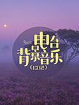 电台背景音乐(CD2)-佚名-无名氏