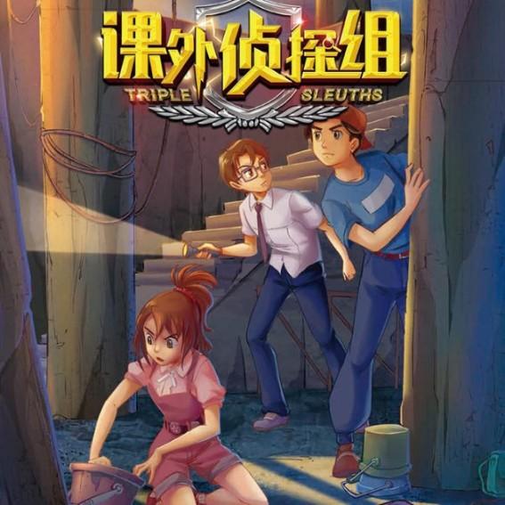 课外侦探组-谢鑫-口袋故事