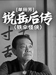 单田芳:说岳后传(铁伞怪侠)-单田芳-单田芳