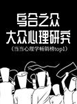 乌合之众:大众心理研究(当当心理学畅销榜top1)-古斯塔夫·勒庞-播音杨子
