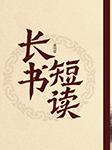 长书短读-竹石文化-竹石文化