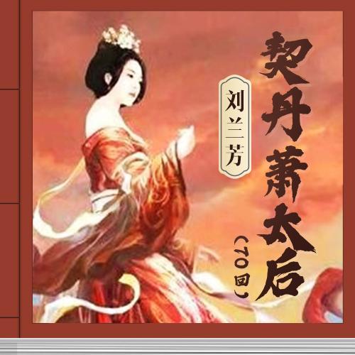 刘兰芳:契丹萧太后(70回)-佚名-刘兰芳_1049237