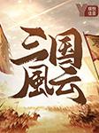 民间评书 老王话三国 三国风云-王坤峰-娱悦佳音