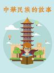 中华民族的起源(粤语版)-看汉教育有限公司-知书HK