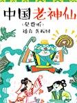 中国老神仙(免费听)-张菱儿-播音龚振国