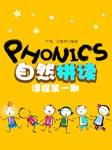 Phonics:自然拼读课程(第一期)-严龙,汪雅琴-播音严龙