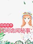 民间绝密档案|民间说书-吴一-播音初五