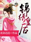 锦绣皇后(畅听完本)-花柒迟迟-雁栖鸣