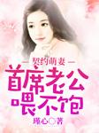 契约萌妻-瑾心-播音倾音