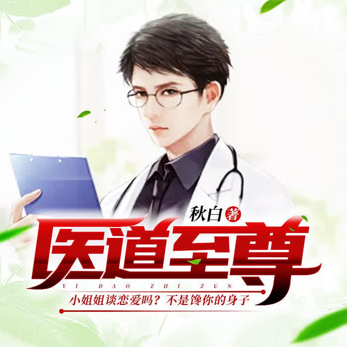 医道至尊(经典免费)-佚名-懒人724196321