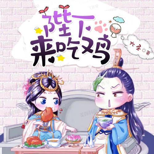 陛下来吃鸡-佚名-广东畅读..
