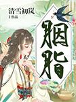 胭脂-清雪初岚-每天读点故事,晒月水妖