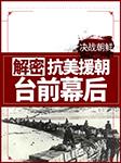 决战朝鲜:解密抗美援朝台前幕后-洪宇-龙庙山精品故事