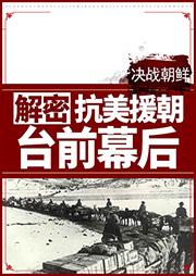 决战朝鲜:解密抗美援朝台前幕后-洪宇-鲸鱼有声书场
