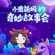 小鹿萌妈的奇妙故事会-小鹿萌妈奇妙故事会-小鹿萌妈-佚名
