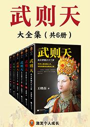 武则天大全集 骆驼演播-王晓磊-读客熊猫君