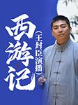 西游记(王封臣演播)-卡尔博学-王封臣
