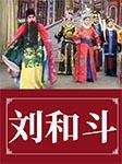 刘和斗-佚名-懒人79946614,谢庆军