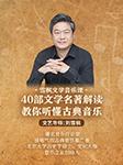 40部文学名著解读,带你听懂古典音乐-刘雪枫-十点课堂