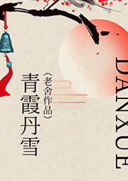 青霞丹雪(老舍作品)-老舍-声线有声工作室