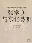 张学良与东北易帜(会员免费)-郭俊胜-叶寻